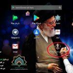 دانلود نرم افزار اندروید روحانی شهید عباس بازماندگان در کانون سادات گورزانگ طراحی و تولید شد