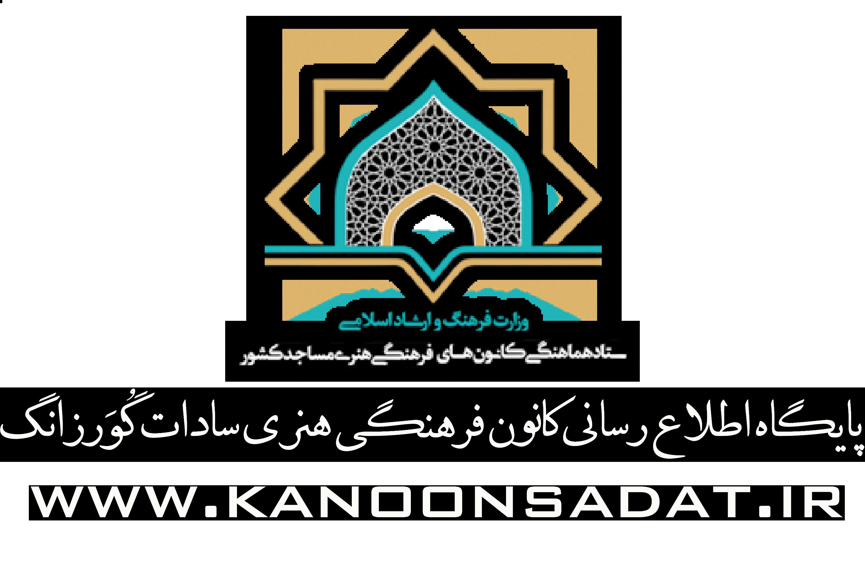 کانون فرهنگی هنری مسجد سادات گُوَرزانگ