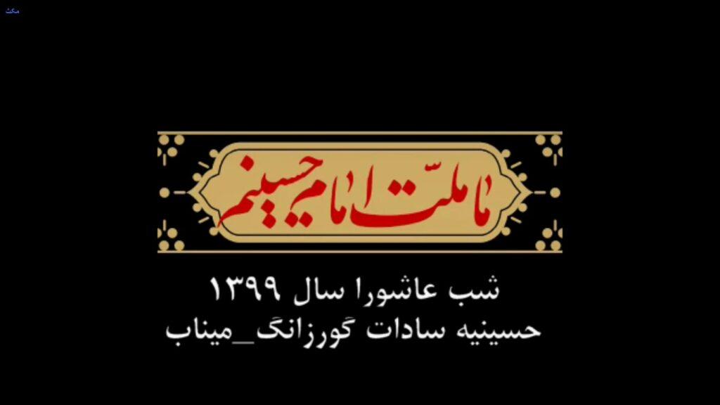 حسینیه سادات گورزانگ