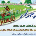 طرح «نشاط معنویت آموزش»-غنی سازی اوقات فراغت تابستان ۱۴۰۰-کانون سادات