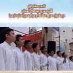 کسب مقام اول جشنواره سرود منطقهای «دریای غدیر»توسط گروه سرود بچه های آسمانی