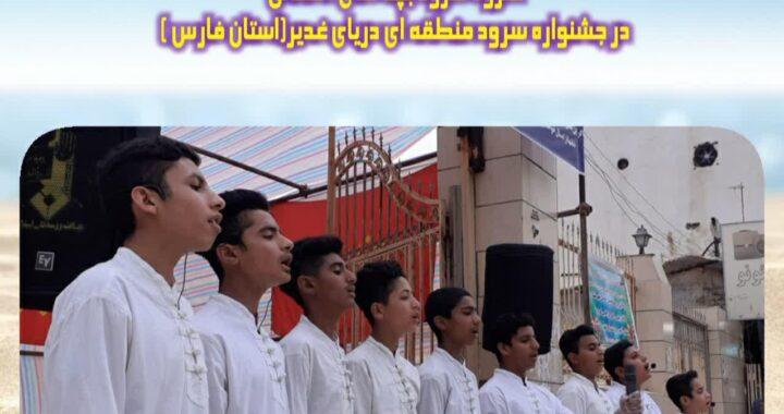 گروه سرود بچه های آسمانی
